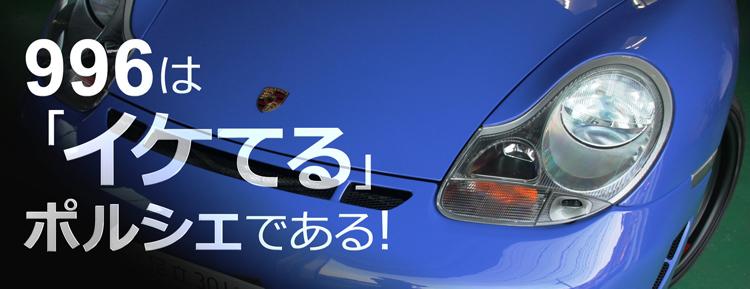 996は「イケてる」ポルシェである!